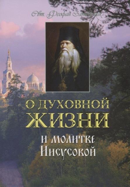 Святитель Феофан Затворник О духовной жизни и молитве Иисусовой