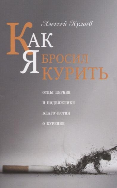 Кулаев А. Как я бросил курить Отцы церкви и подвижники благочестия о курении отсутствует соловецкие святые и подвижники благочестия