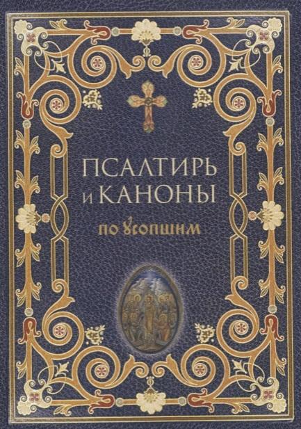 Преображенский А. (сост) Псалтирь и каноны по усопшим александр преображенский азы православия