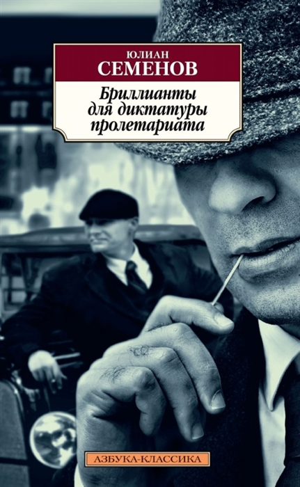 Семенов Ю. Бриллианты для диктатуры пролетариата