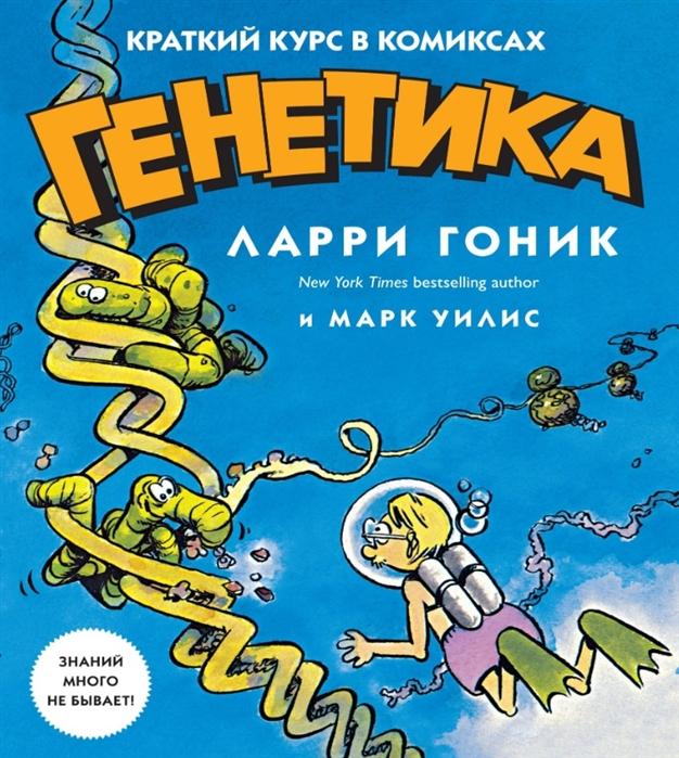 Гоник Л., Уилис М. Генетика Краткий курс в комиксах