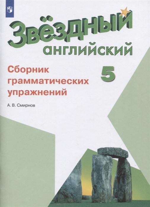 Звездный английский 5 класс Сборник грамматических упражнений