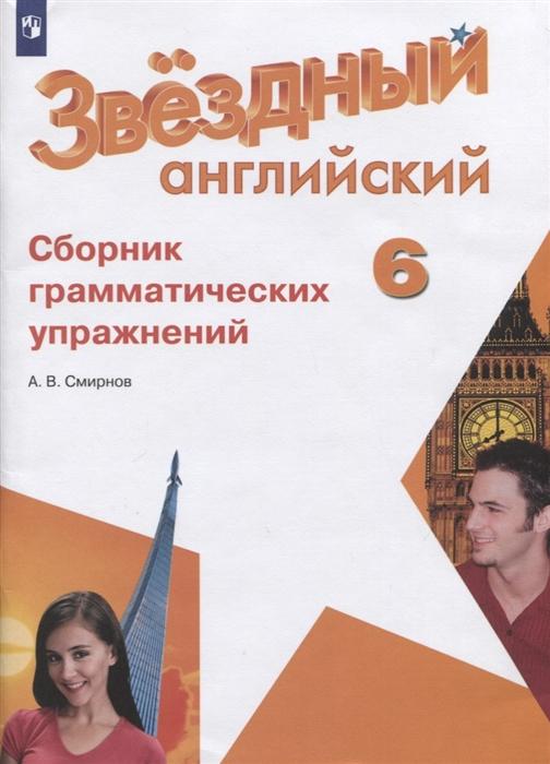 Смирнов А. Звездный английский 6 класс Сборник грамматических упражнений