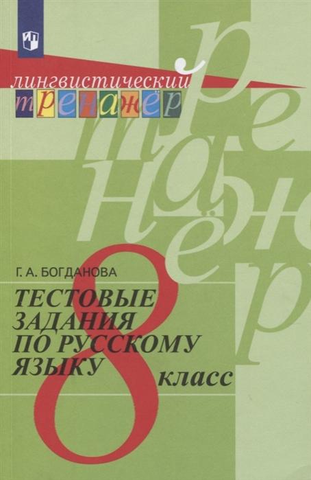 Русский язык 8 класс Тестовые задания