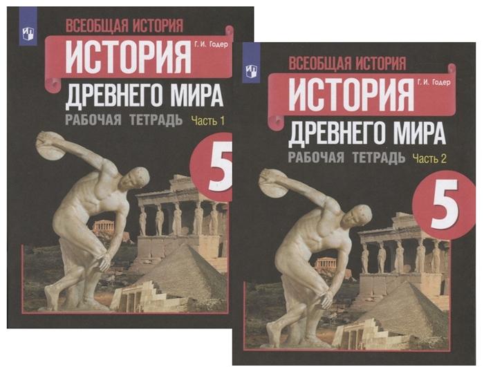 Годер Г. Всеобщая история Древнего мира Рабочая тетрадь 5 класс В двух частях комплект из 2 книг