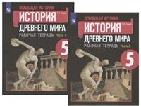 Всеобщая история Древнего мира. Рабочая тетрадь. 5 класс. В двух частях (комплект из 2 книг)