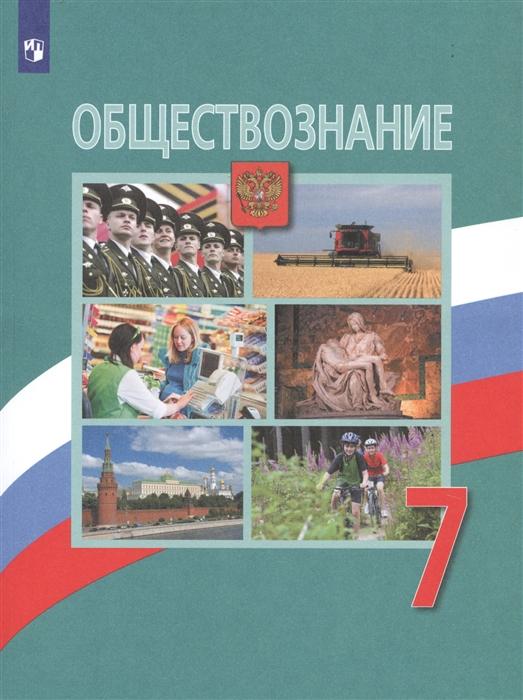 раз обществознание классы картинки гордостью новосибирского