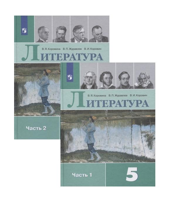 Коровина В., Журавлева В., Коровин В. Литература 5 класс Учебник В двух частях комплект из 2 книг