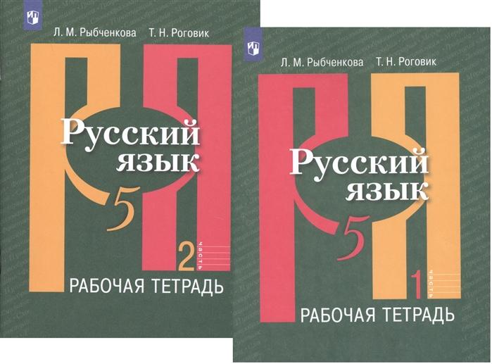 Русский язык 5 класс Рабочая тетрадь В 2-х частях Учебное пособие для общеобразовательных организаций комплект из 2-х книг фото