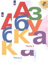 Азбука. 1 класс. Учебник для общеобразовательных организаций. В двух частях (комплект из 2 книг)