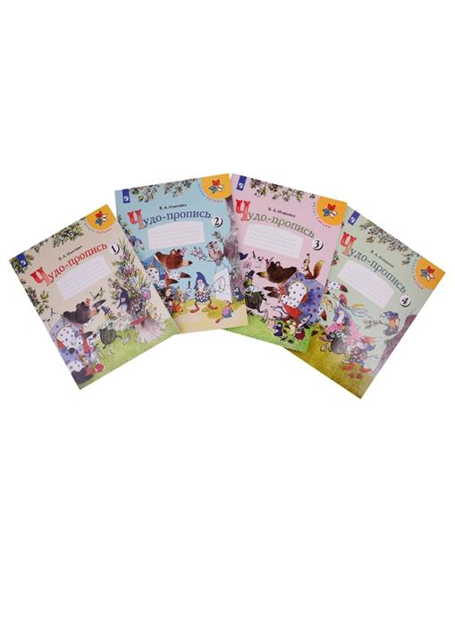 Чудо-пропись 1 класс Учебное пособие В четырех частях комплект из 4 книг