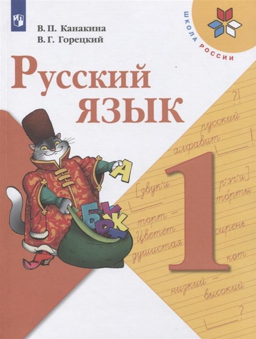 Канакина В., Горецкий В. Русский язык 1 класс Учебник цены