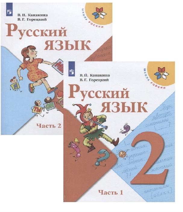 Канакина В., Горецкий В. Русский язык 2 класс Учебник комплект из 2 книг цены