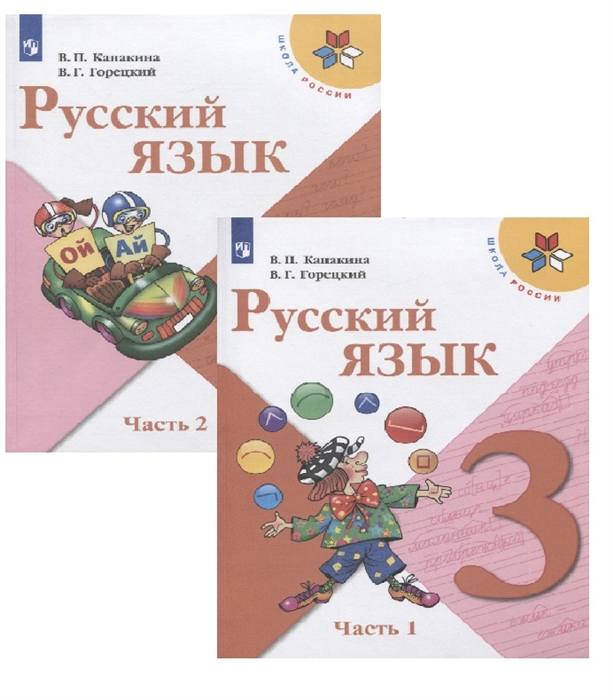 Канакина М., Горецкий В. Русский язык 3 класс в 2 частях цены