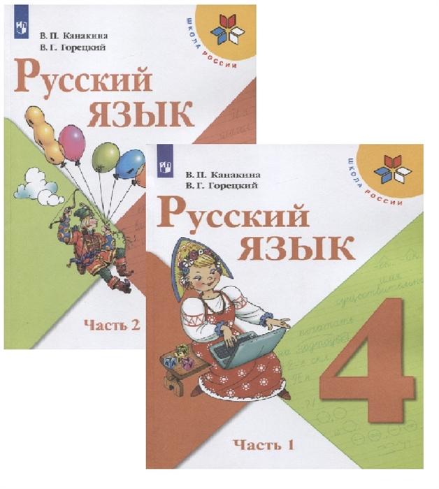 Канакина М., Горецкий В. Русский язык 4 класс Учебник Комплект из 2 книг канакина в русский язык 4 класс раздаточный материал