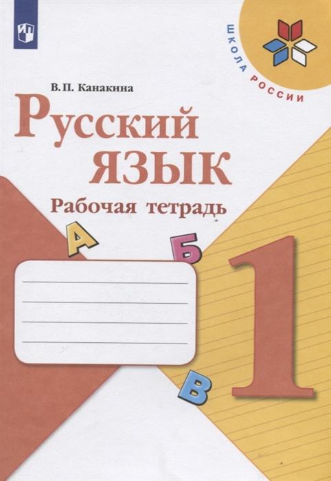 Канакина М. Русский язык 1 класс Рабочая тетрадь