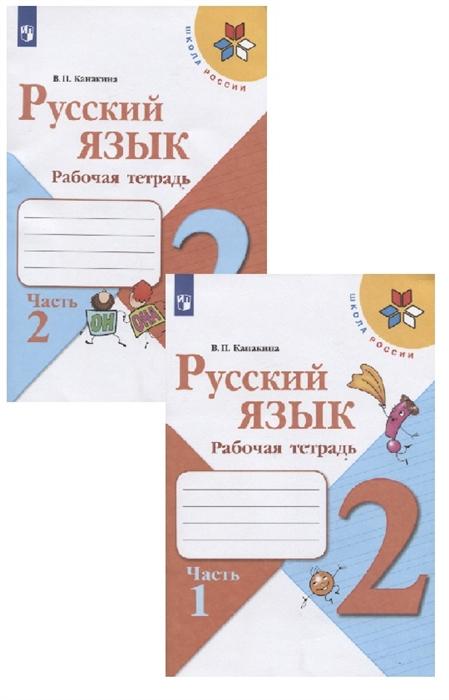 цены Канакина В. Русский язык 2 класс Рабочая тетрадь В двух частях комплект из 2 книг