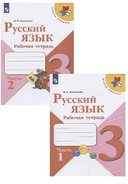 Канакина В. Русский язык 3 класс Рабочая тетрадь В двух частях комплект из 2 книг цены