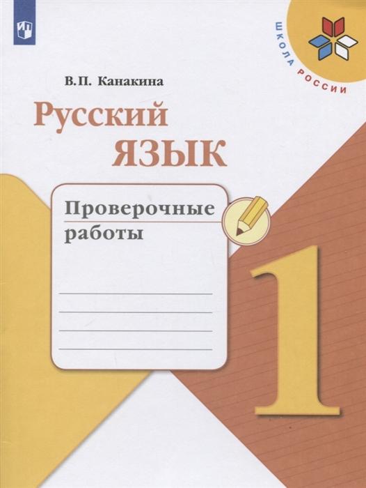 Канакина В. Русский язык 1 класс Проверочные работы цена