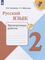 Русский язык. 2 класс. Проверочные работы