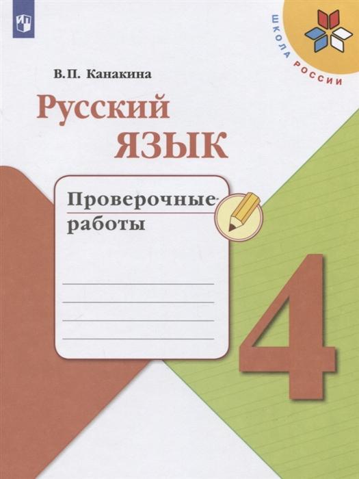 Канакина В. Русский язык 4 класс Проверочные работы канакина в русский язык 4 класс раздаточный материал