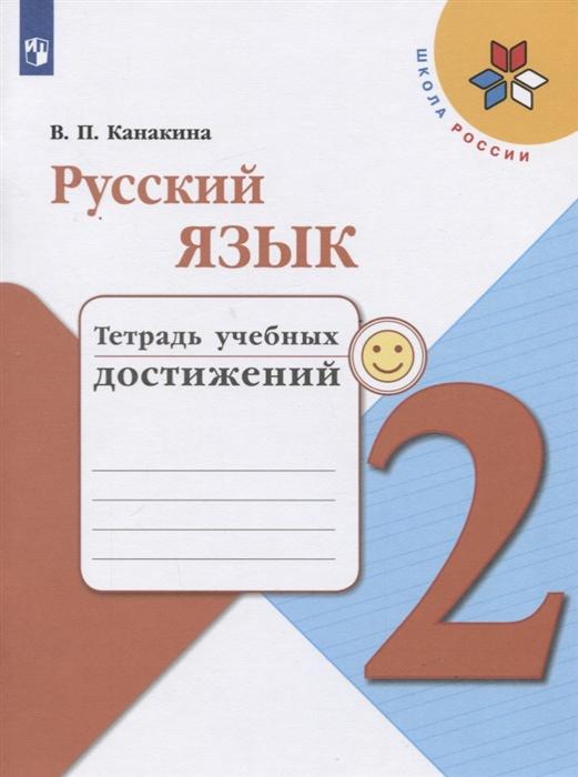 Русский язык 2 класс Тетрадь учебных достижений
