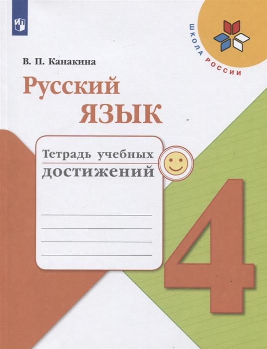 Русский язык 4 класс Тетрадь учебных достижений