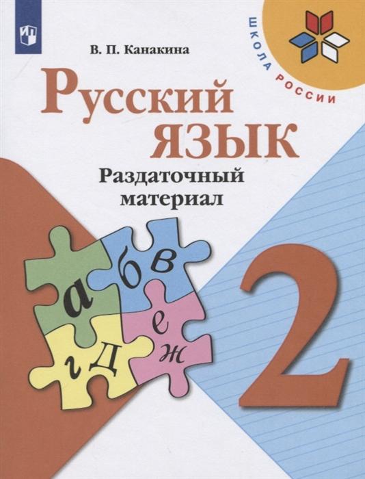 Русский язык 2 класс Раздаточный материал Учебное пособие