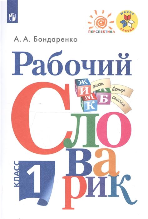 Бондаренко А. Рабочий словарик 1 класс