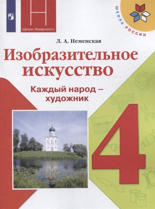 Неменская Л. Изобразительное искусство 4 класс Каждый народ - художник Учебник