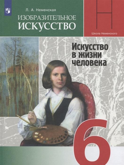 Неменская Л. Изобразительное искусство 6 класс Искусство в жизни человека Учебник