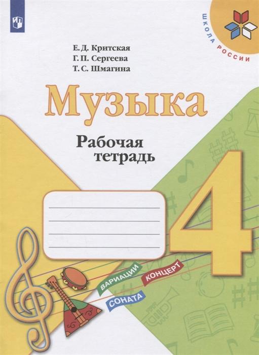 Критская Е., Сергеева Г., Шмагина Т. Музыка 4 класс Рабочая тетрадь
