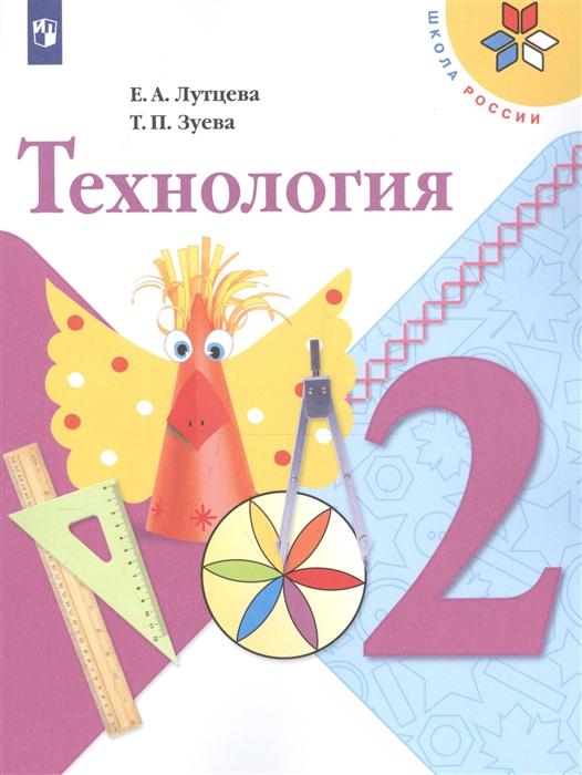 Лутцева Е., Зуева Т. Технология 2 класс Учебник геронимус т технология учебник маленький мастер 2 класс cd