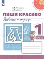 Пиши красиво. 1 класс. Рабочая тетрадь