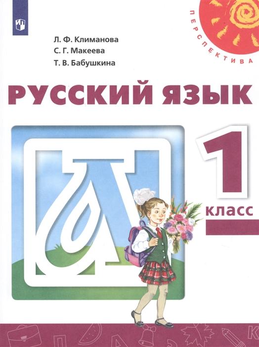 Климанова Л., Макеева С., Бабушкина Т. Русский язык 1 класс Учебник