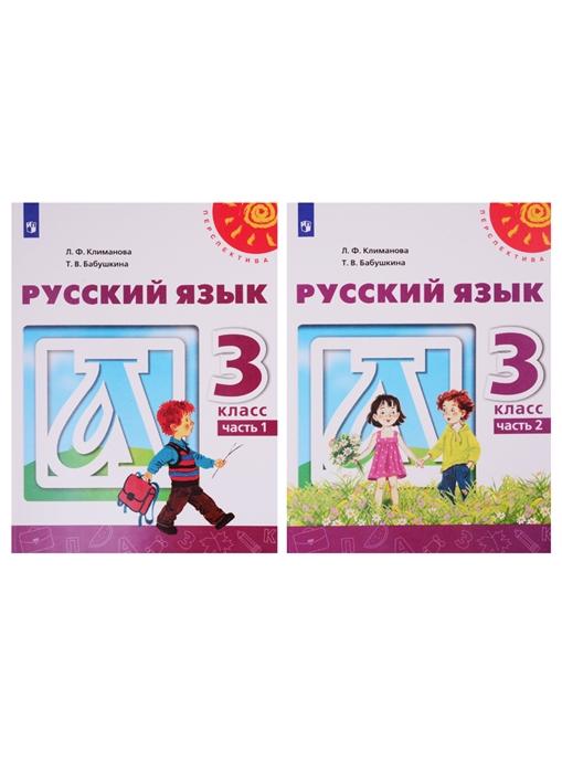 купить Климанова Л.Ф., Бабушкина Т.В. Русский язык 3 класс Учебник В двух частях комплект из 2-х книг по цене 1385 рублей