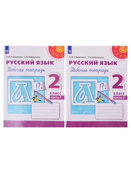 Русский язык Рабочая тетрадь 2 класс В двух частях комплект из 2 книг