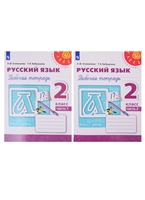 Русский язык. Рабочая тетрадь. 2 класс. В двух частях (комплект из 2 книг)