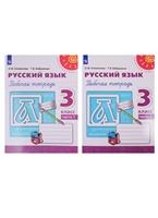 Русский язык. Рабочая тетрадь. 3 класс. В двух частях (комплект из 2 книг)