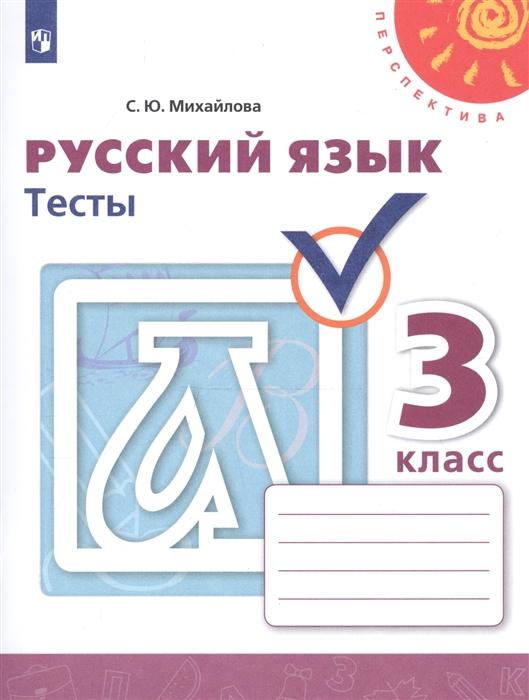 Русский язык Тесты 3 класс