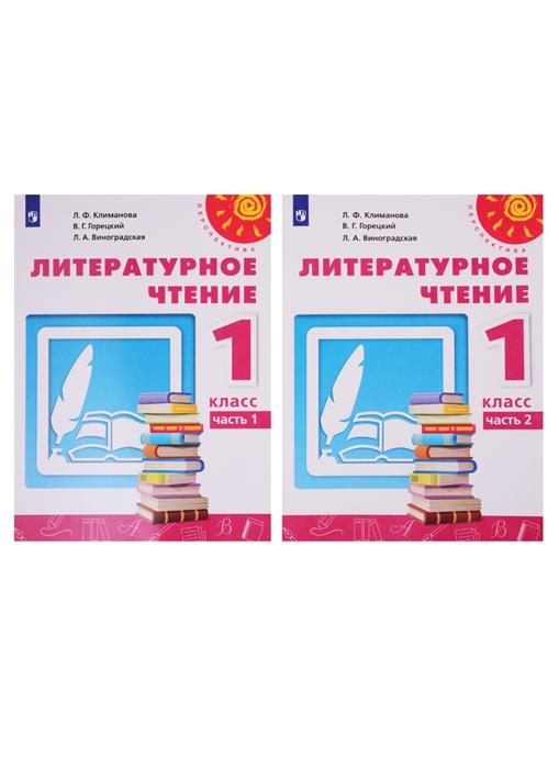 Климанова Л., Горецкий В., Виноградская Л. Литературное чтение 1 класс Учебник В двух частях комплект из 2-х книг цена
