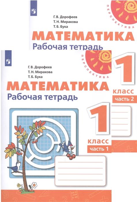 Дорофеев Г., Миракова Т., Бука Т. Математика Рабочая тетрадь 1 класс В двух частях комплект из 2 книг дорофеев г миракова т бука т математика 4 класс учебник в двух частях часть 2