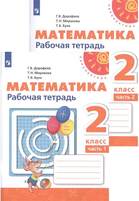 Дорофеев Г., Миракова Т., Бука Т. Математика Рабочая тетрадь 2 класс В двух частях комплект из 2 книг дорофеев г миракова т бука т математика 4 класс учебник в двух частях часть 2