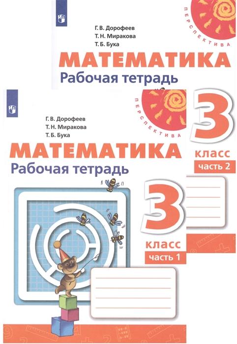 Дорофеев Г., Миракова Т., Бука Т. Математика Рабочая тетрадь 3 класс В двух частях комплект из 2 книг дорофеев г миракова т бука т математика 4 класс учебник в двух частях часть 2
