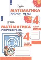 Математика. Рабочая тетрадь. 4 класс. В двух частях (комплект из 2 книг)