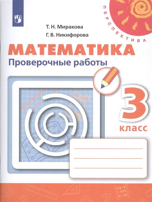 Миракова Т., Никифорова Г. Математика 3 класс Проверочные работы Учебное пособие для общеобразовательных организаций цена