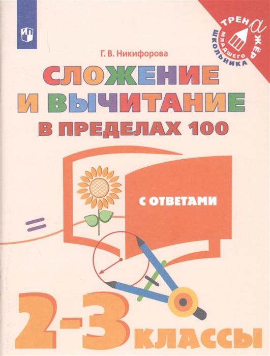 Никифорова Г. Сложение и вычитание в пределах 100 2-3 классы Учебное пособие для общеобразовательных организаций цена