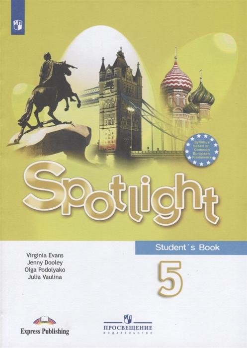 Ваулина Ю., Дули Д., Подоляко О., Эванс В. Spotlight Student s Book Английский язык 5 класс Учебник