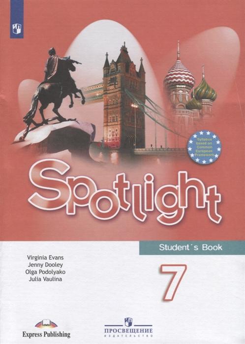 Ваулина Ю., Дули Д., Подоляко О., Эванс В. Spotlight Student s Book Английский язык 7 класс Учебник