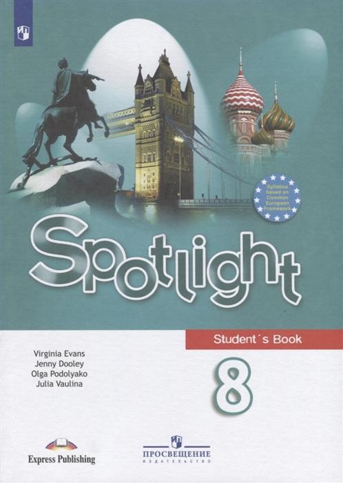 Ваулина Ю., Дули Д., Подоляко О., Эванс В. Spotlight Student s Book Английский язык 8 класс Учебник цена